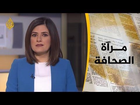 مرآة الصحافة الثانية 22/5/2019  - نشر قبل 3 ساعة