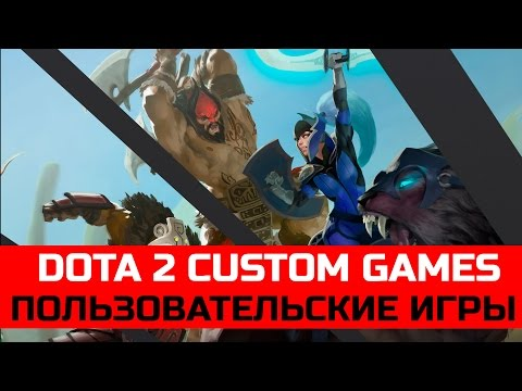 видео: dota 2 reborn: custom games или Пользовательские игры