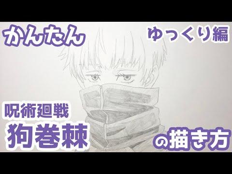 【かんたん】狗巻棘の描きかた 《ゆっくり編》【呪術廻戦】 how to draw Toge Inumaki from Jujutsu Kaisen