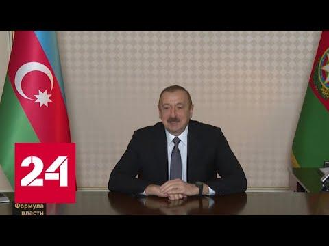 Формула власти. Президент Азербайджана Ильхам Алиев - Россия 24