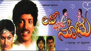 Full Kannada Movie 1989 | Love Maadi Nodu | Master Manjunath, Kashinath, Srilatha