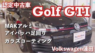 【フォルクスワーゲン蓮田】認定中古車 Golf GTIのご紹介