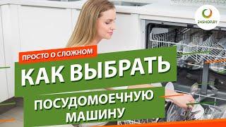 Как выбрать посудомоечную машину ▶️ 3 причины для покупки