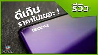 Download รีวิว realme 3 pro โอโห ดีเกินราคาไปเยอะ!! Mp3 and Videos