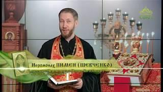 Читаем Евангелие вместе с Церковью. 5 мая 2020