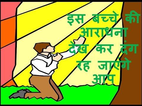Masih bina jeena bekar hai | hindi christian song |इस बच्चे की आराधना देख कर दंग रह जाएंगे आप