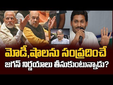మోడీ, షా లను సంప్రదించే జగన్ నిర్ణయాలు తీసుకుంటున్నాడు?||Jagan acting on advise of Modi and Shah||