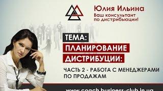 Обучение Менеджеров по продажам