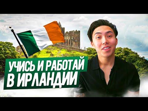 ЯЗЫКОВЫЕ КУРСЫ В ИРЛАНДИИ LinguaTrip TV