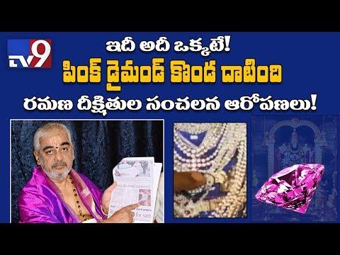 Missing Tirumala diamond : TTD Board counters Ramana Dikshitulu - TV9