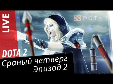 видео: dota 2. Сраный четверг: Эпизод 2 via mmorpg.su