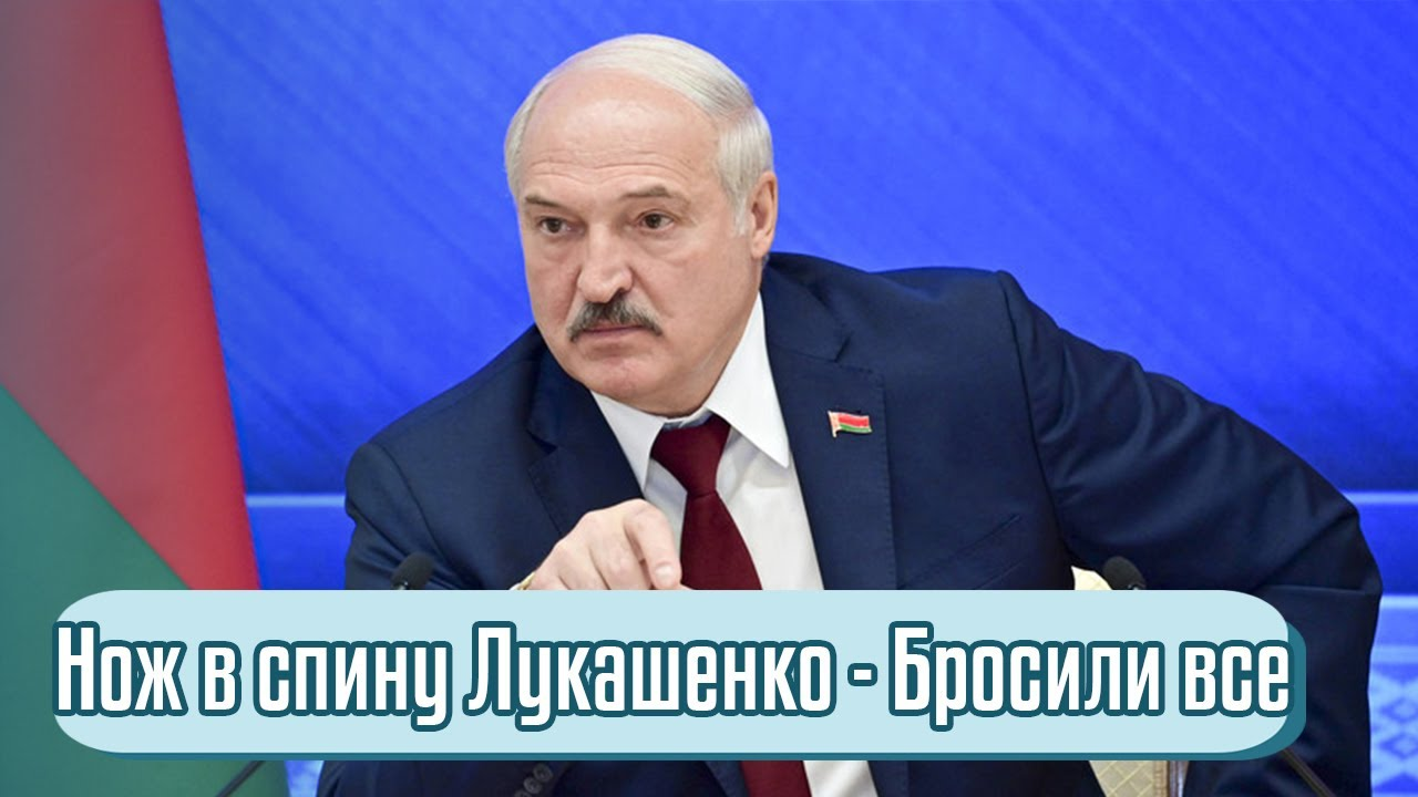 Лукашенко разбит! Нож в спину дикатора: окружение топит. Бросили все – система уничтожена. Сметут
