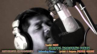 ULAIPPIL KIDAPPATHU PANAM BY DRHYTHMGUYZ