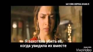 Грустная история любви (SRK, DEEPIKA, KAJOL)
