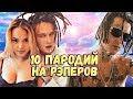 ТОП САМЫХ СМЕШНЫХ ПАРОДИЙ НА РЭПЕРОВ mp3