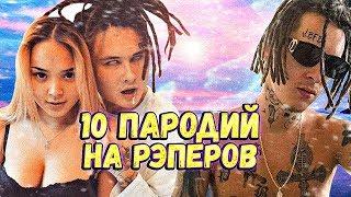 Download ТОП САМЫХ СМЕШНЫХ ПАРОДИЙ НА РЭПЕРОВ Mp3 and Videos