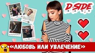 Download В кого влюбилась Вика Рогальчук   Сериалити DSIDE BAND   6 серия Mp3 and Videos