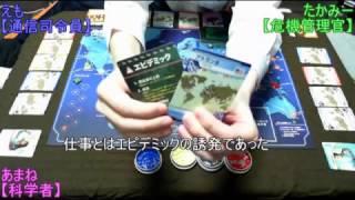 【EAT】パンデミックプレイ動画② エピデミック6枚