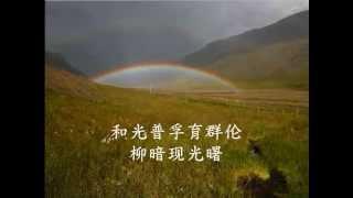 国语善歌-潇洒的走(放下自在)(简体字版)
