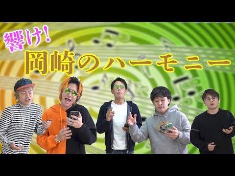 【絶妙】第一回!ヘタハモり選手権!!!!!!