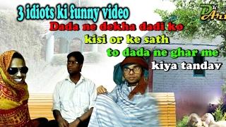 3 Idiots ki Funny Video