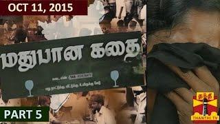 Madhubana Kadhai part 5 today 11-10-2015 Thanthi TV Special Documentaries