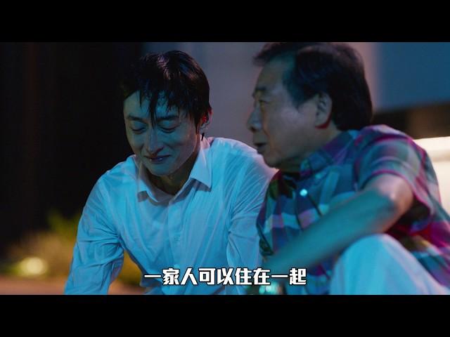 《喜從天降》短版預告_廖爸溫情篇|1.23 紅包數不完