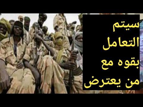 عاجل. وحدة  القبائل المستهدفة امر ضروري مواجهة تهديدات الزنجفون