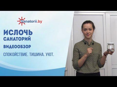 Видеообзор санатория Ислочь, Санатории Беларуси