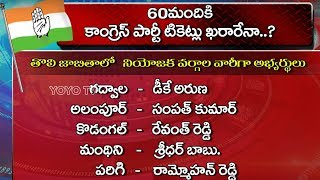 Is Telangana Congress MLA Candidates List For Telangana Assembly Elections 2018 Confirmed? | YOYO TV