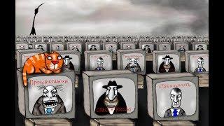 Обманывают ли нас СМИ? #227