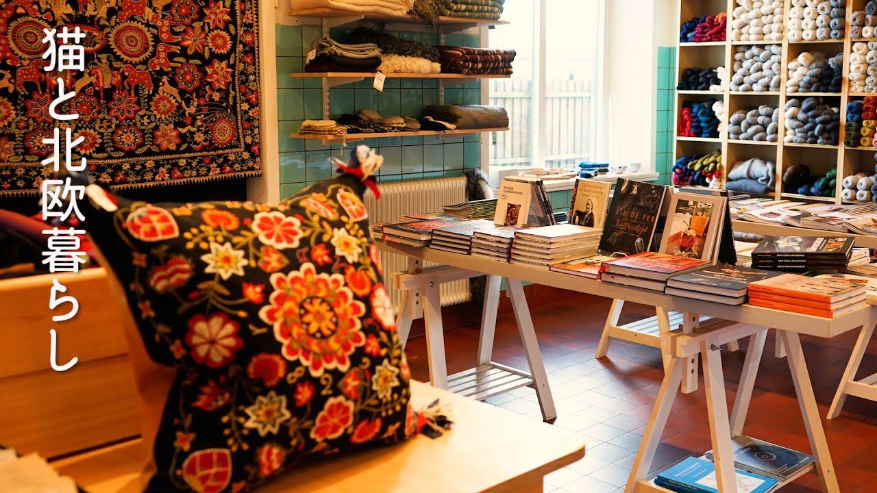 北欧暮らし🌿伝統と温もりを感じるスウェーデンの手工芸店 / ムーミンのカードゲームで楽しむお家時間