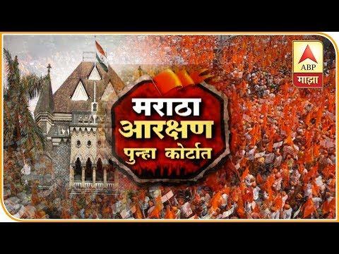 Mumbai   Maratha Reservation   Advocate & Sadavarte Reaction
