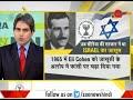 DNA: DNA Test Of Israeli Investigation Agency \Mossad\