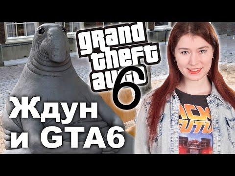 дата выхода gta 6