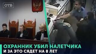 Екатеринбургский охранник отправится в колонию за смерть налетчика