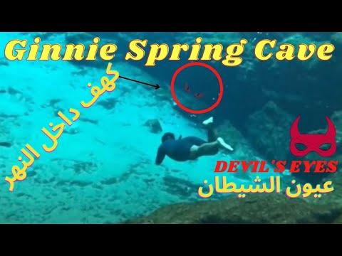 رحلة الى  (  2017 Ginnie Springs Cave Florida )
