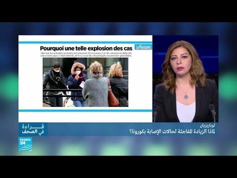 لماذا الزيادة المفاجئة في حالات الإصابة بفيروس كورونا في فرنسا؟  - نشر قبل 41 دقيقة