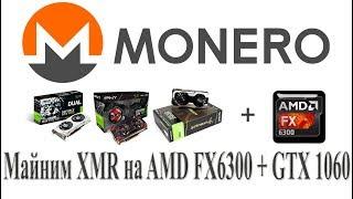 Майнинг Monero (XMR) на AMD FX6300 и Nvidia GTX 1060