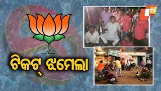 BJP in dilemma over tickets for Elections 2019 thumbnail