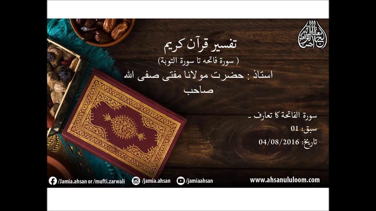 01_August_04_2016 سورۃ الفاتحۃ کا تعارف ـ