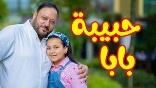 حبيبة بابا - جنى مقداد   طيور الجنة