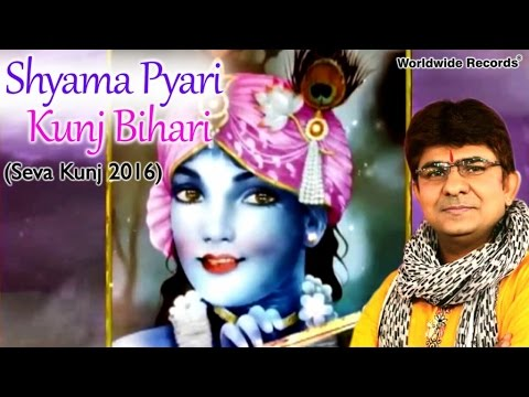 Shyama Pyari Kunj Bihari   J. S. R. Madhukar   Seva Kunj 2016
