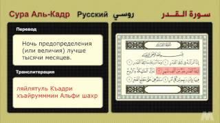 Сура аль-Кадр ( Русский روسي ) سورة القدر