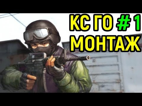СДЕЛАЛ -4 | CS:GO Монтаж  / Counter-Strike: Global Offensive Montage #1 ( кс го мм ) thumbnail