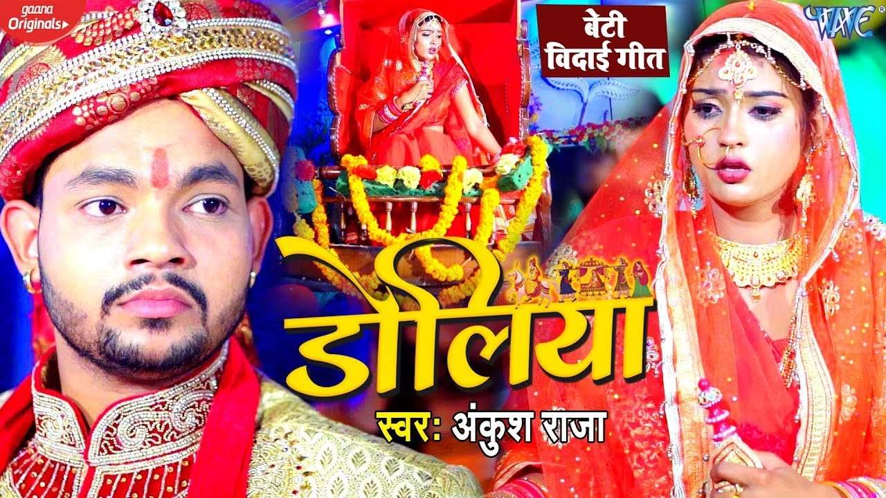#New_Sad_Song - डोलिया - #Ankush Raja का दर्दभरा बेटी विदाई गीत 2021 -  #Vivah Geet 2021