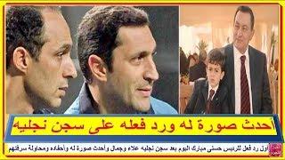 أول رد فعل للرئيس حسنى مبارك اليوم بعد سجن نجليه علاء وجمال وأحدث صورة له وأحفاده ومحاولة سرقتهم