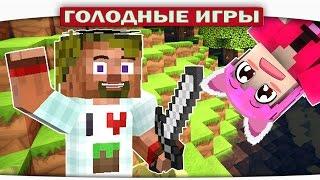 ч.65 - МИНИКОТИК ЖИВИ!!! - Minecraft Голодные игры