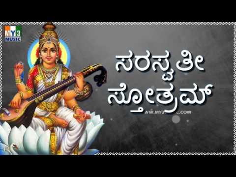 saraswathi-sthothotram-kannada-|-ಸರಸ್ವತೀ-ಸ್ತೋತ್ರಮ್-|-devotional-sthothras-|-bhakthi-songs