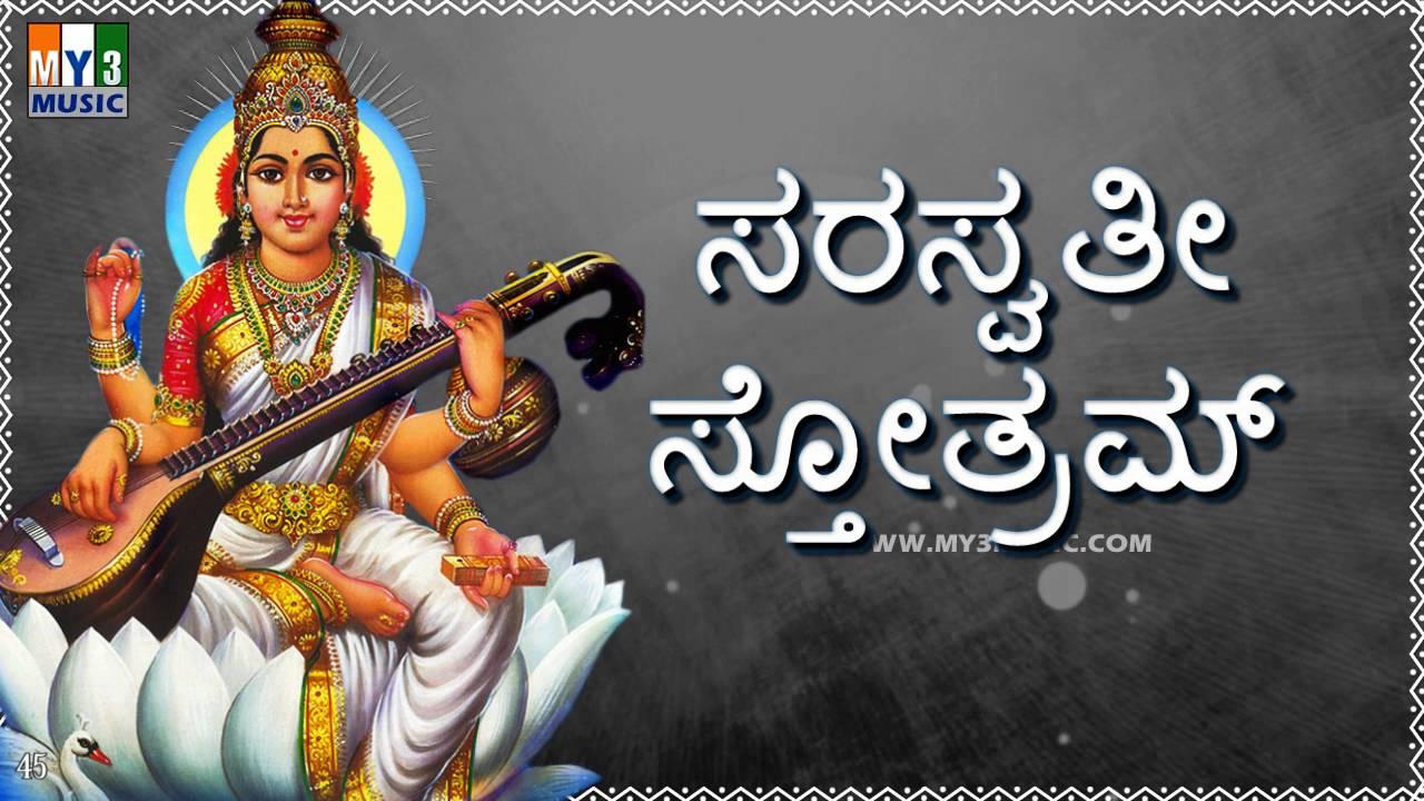 saraswathi namasthubyam mp3 song